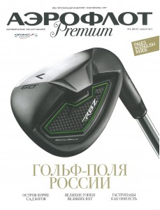 aeroflot premium magazine