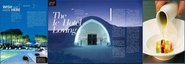 EVA Air inflight magazine